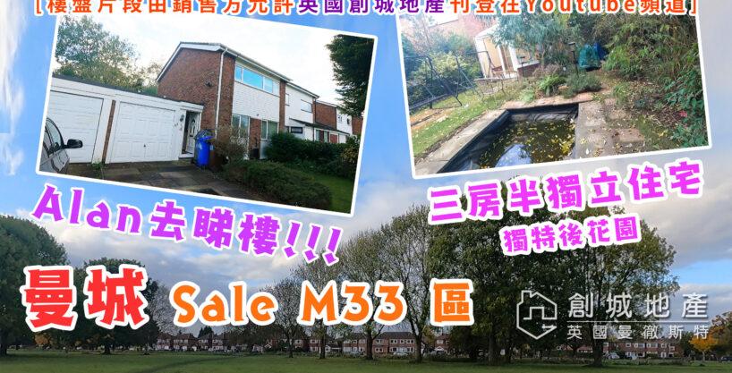 [曼城 – 英國二手樓] [Sale M33 區域,三房半獨立住宅,獨特後花園] Ashstead Road, Sale M33