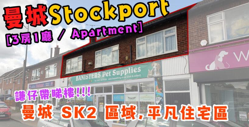 [Stockport 區域,3房1廳 Apartment] Lisburne Lane, Stockport SK2