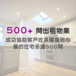 500+ 間出租物業 - 成功協助客戶在英國搵到心儀的住宅多達500間